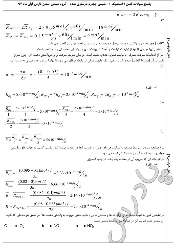 حل مسائل صفحه 7 و 9 شیمی پیش دانشگاهی