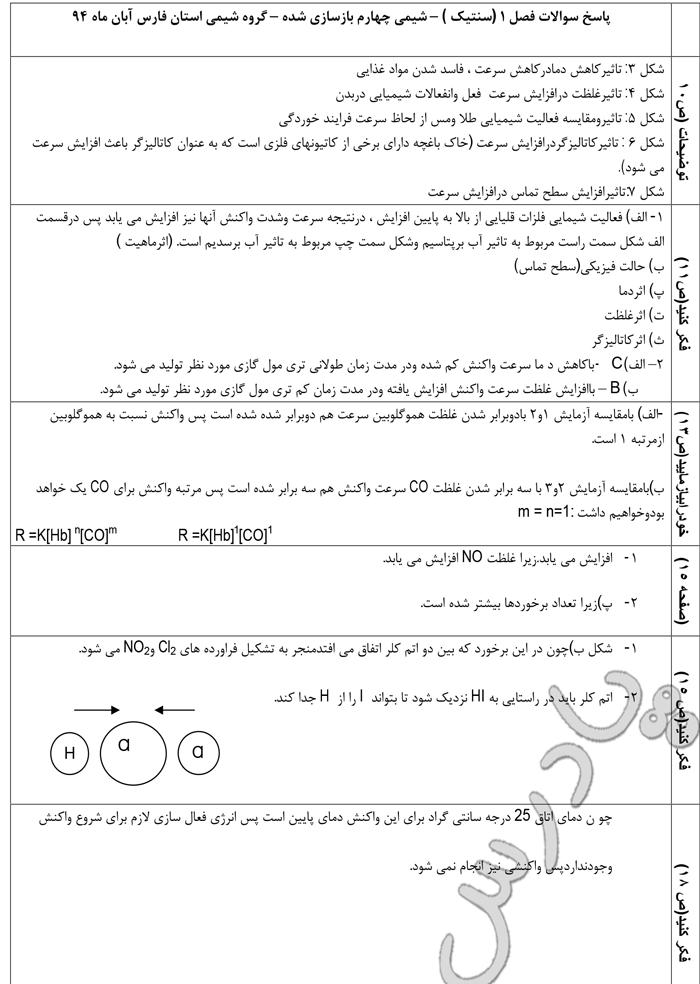 حل مسائل صفحه 10 تا 18 شیمی پیش دانشگاهی