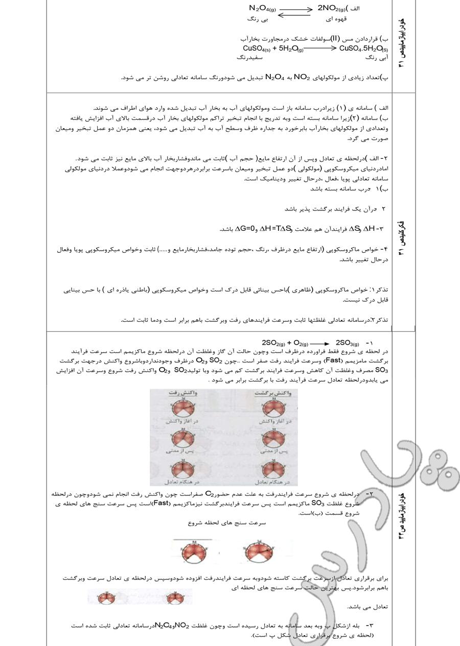 جواب سوالات صفحه 31 و32 شیمی پیش دانشگاهی