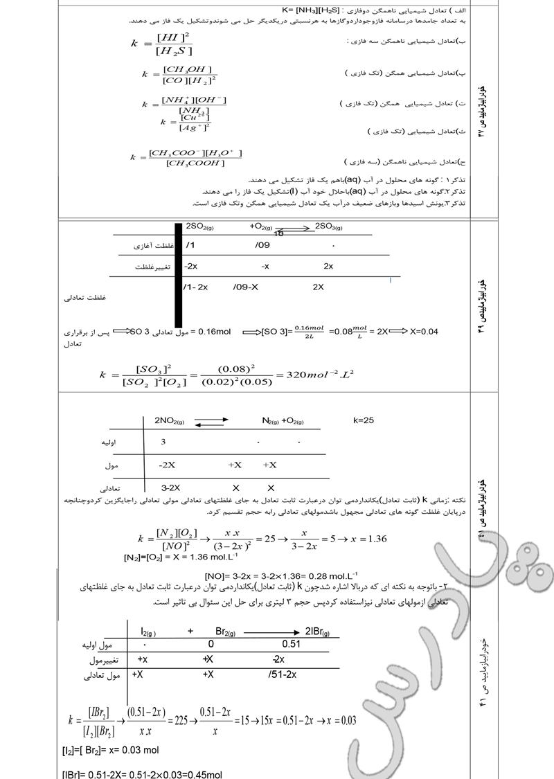 جواب سوالات صفحه 37 تا 41 شیمی پیش دانشگاهی