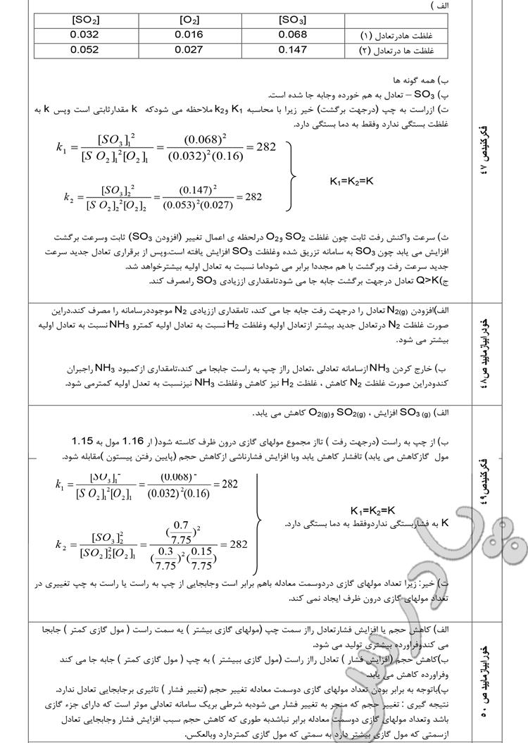 جواب سوالات صفحه 47 تا 50 شیمی پیش دانشگاهی