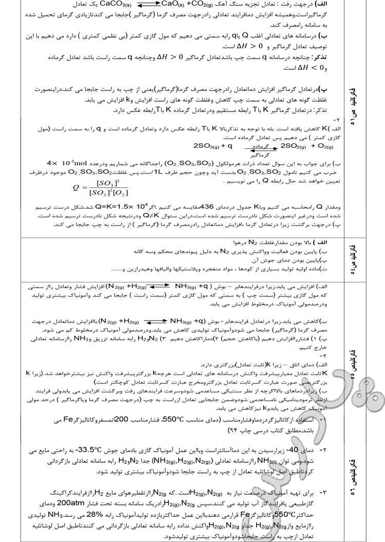 جواب سوالات صفحه 51 تا 56 شیمی پیش دانشگاهی