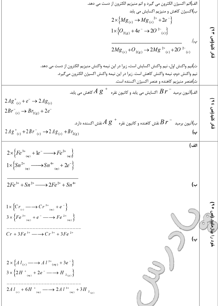 جواب سوالات صفحه 93 تا 95 شیمی پیش دانشگاهی