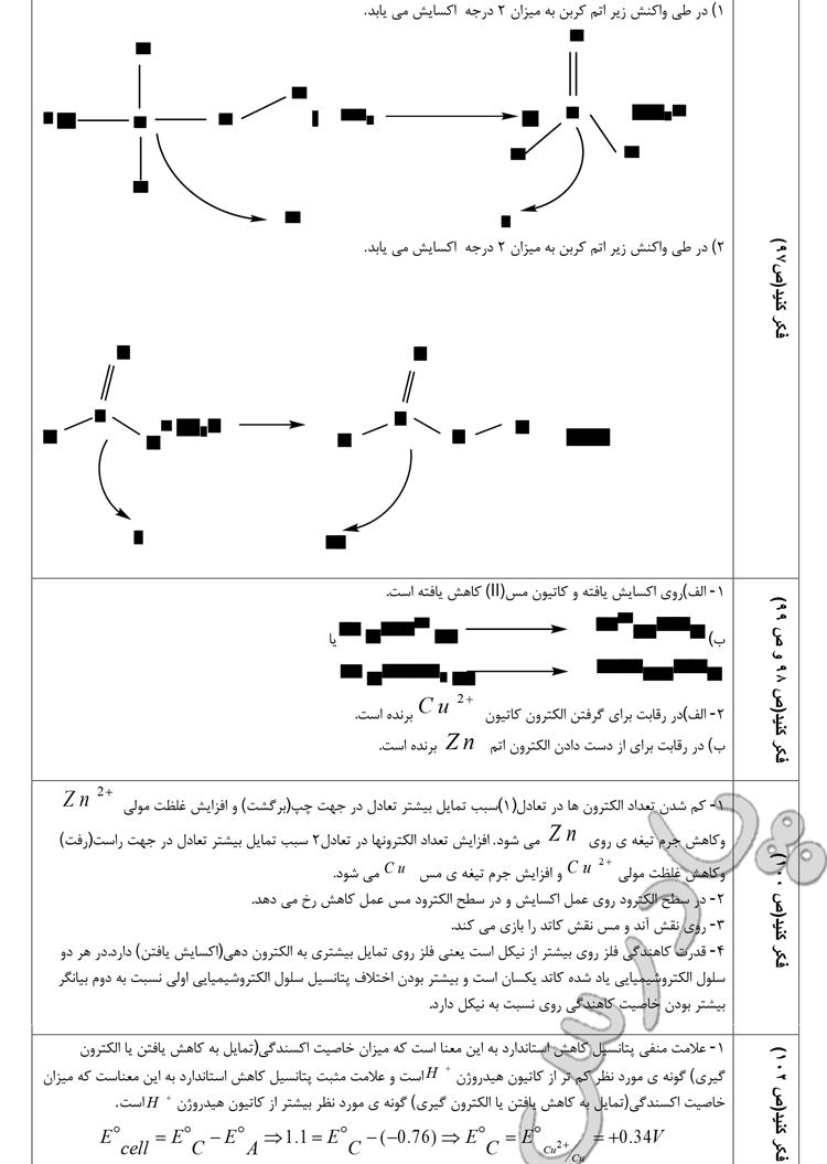 جواب سوالات صفحه 97 تا 102 شیمی پیش دانشگاهی