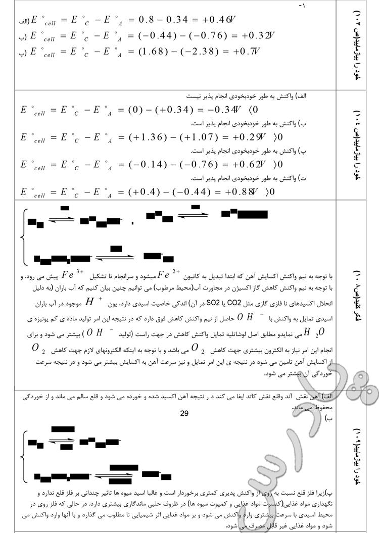 جواب سوالات صفحه 102 تا 109 شیمی پیش دانشگاهی