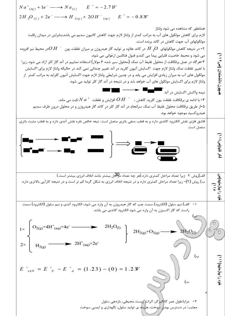 جواب سوالات صفحه 112 تا 116 شیمی پیش دانشگاهی