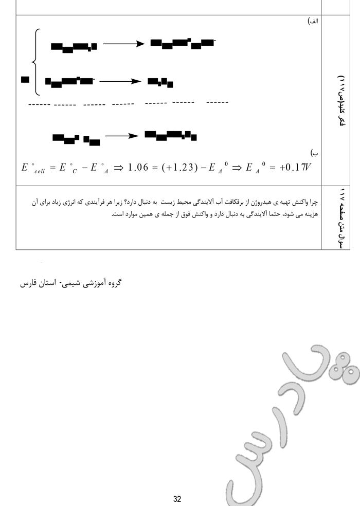 جواب سوالات صفحه 117 شیمی پیش دانشگاهی