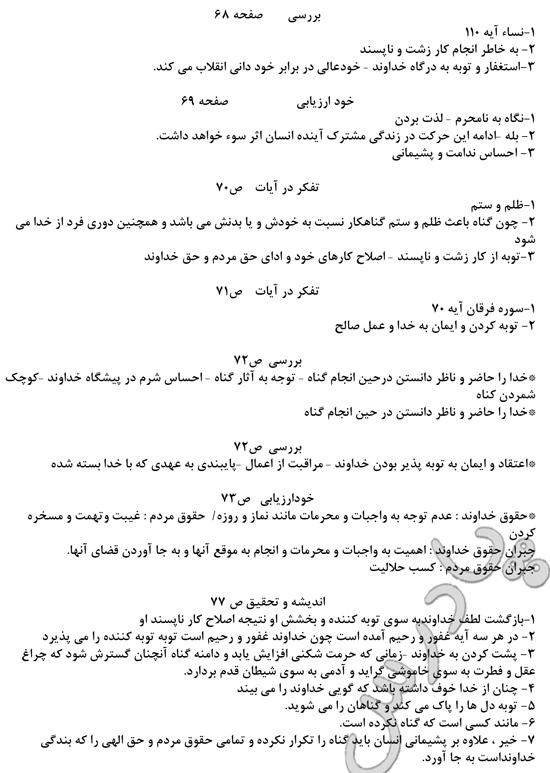 پاسخ فعالیت های درس 7  دین و زندگی پیش دانشگاهی