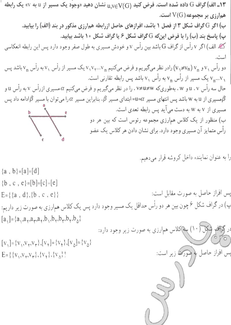 حل تمرین های 13 آخر فصل 2 ریاضی گسسته پیش دانشگاهی