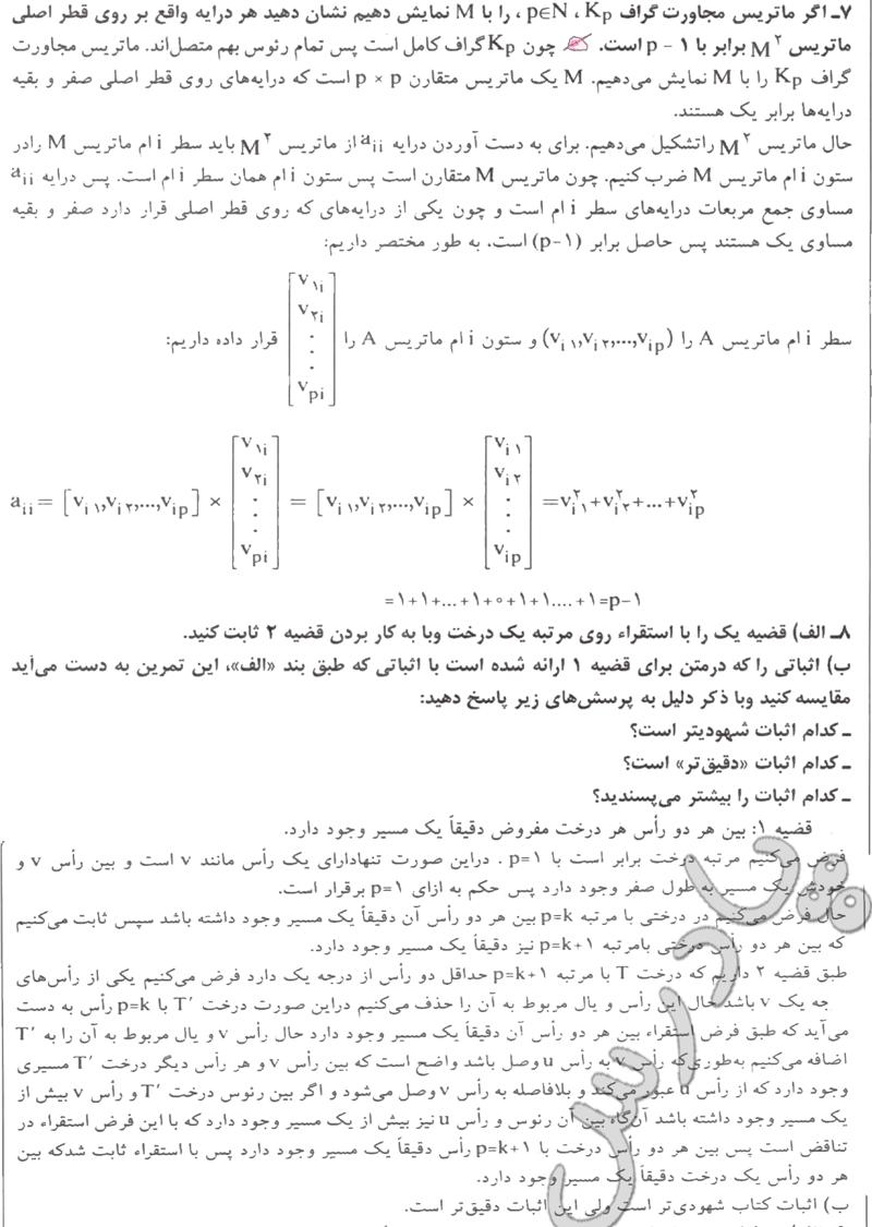 حل تمرین های  7 و 8 آخر فصل 3 ریاضیات گسسته پیش دانشگاهی