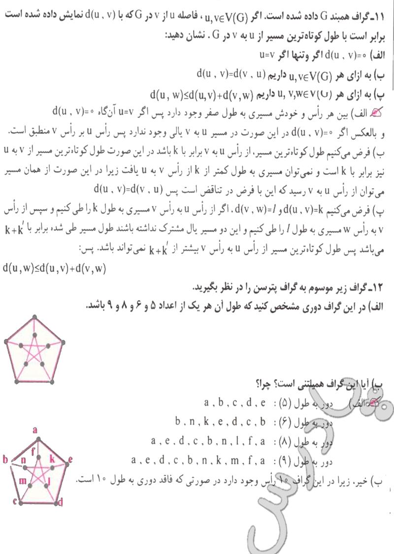 حل تمرین های 11و12 آخر فصل 3 ریاضیات گسسته پیش دانشگاهی