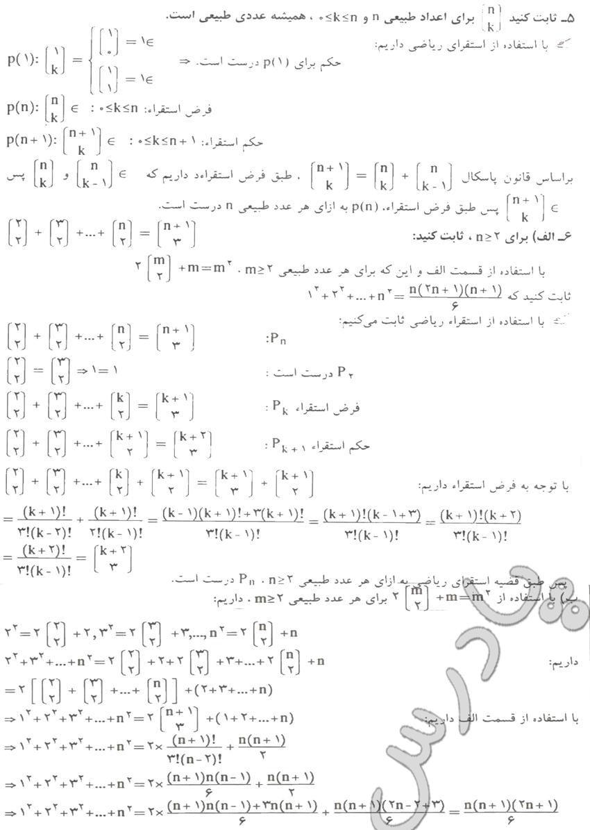 حل تمرین های  5و6 آخر فصل 4 ریاضیات گسسته پیش دانشگاهی