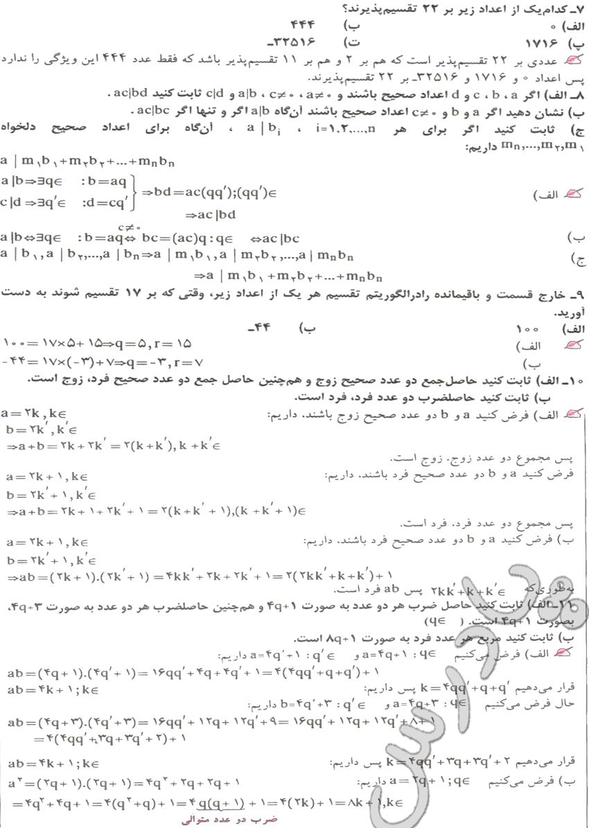 حل تمرین های  7تا11  آخر فصل 4 ریاضیات گسسته پیش دانشگاهی