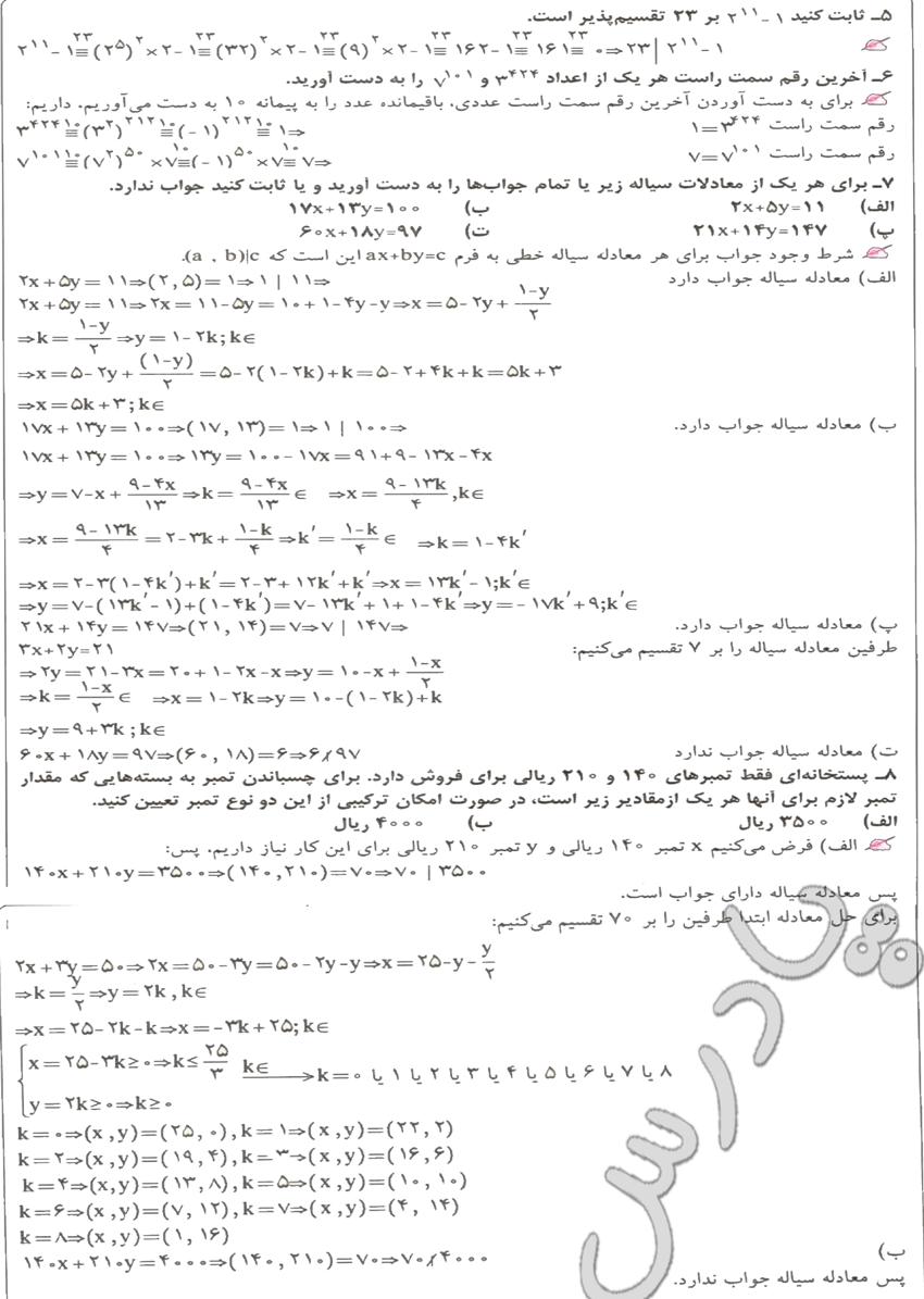 حل تمرین های 5تا8 آخر فصل 6 ریاضیات گسسته پیش دانشگاهی