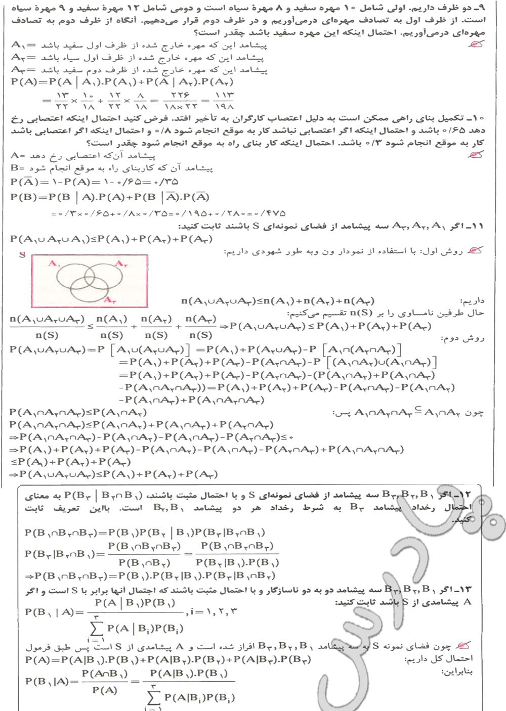حل تمرین های 9 تا 13 آخر فصل 8 ریاضیات گسسته پیش دانشگاهی