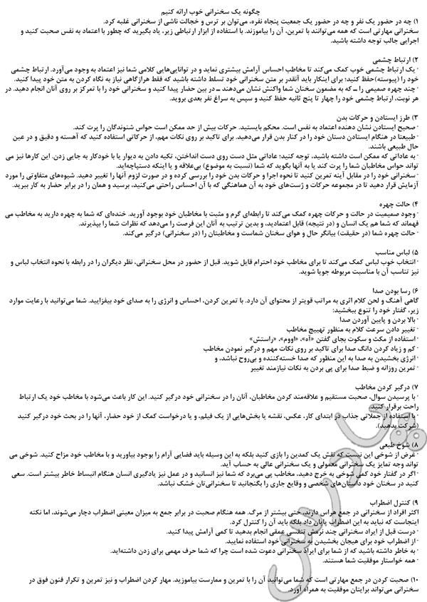 ترجمه ریدینگ درس دوم زبان انگلیسی پیش دانشگاهی