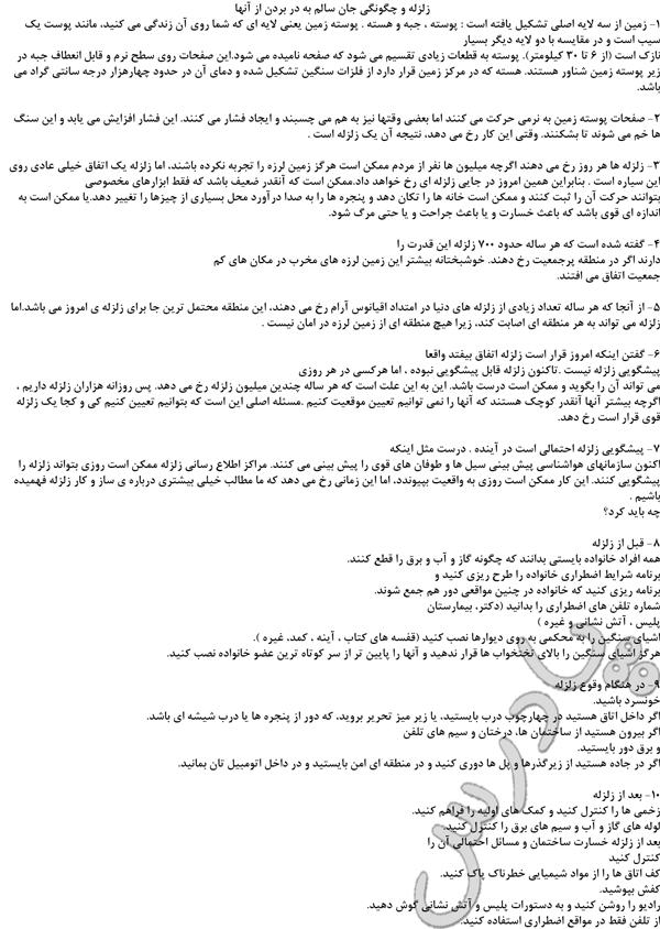 ترجمه ریدینگ درس 4  زبان انگلیسی پیش دانشگاهی