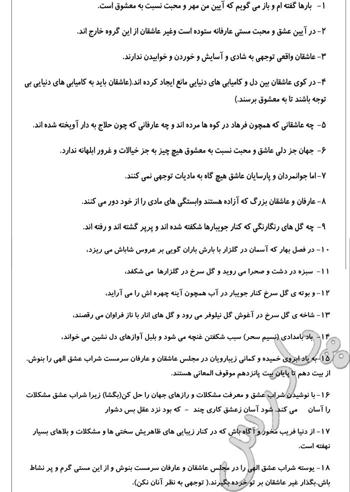 معنی شعر کیش مهر درس 11 ادبیات پیش دانشگاهی