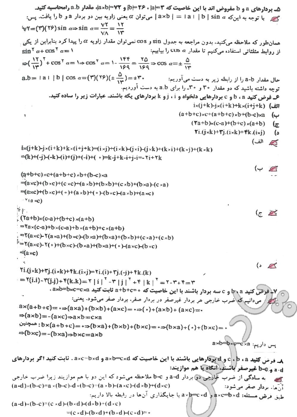 حل تمرین  5 تا 8 صفحه 32 فصل اول هندسه تحلیلی پیش دانشگاهی