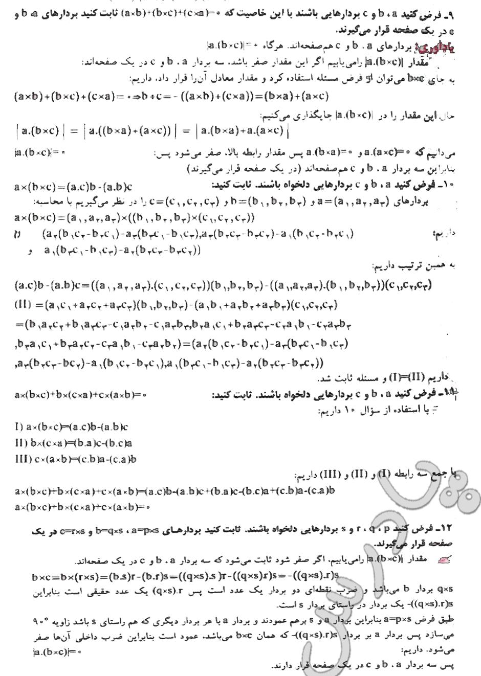 حل تمرین 9 تا 12  صفحه 32 فصل اول هندسه تحلیلی پیش دانشگاهی