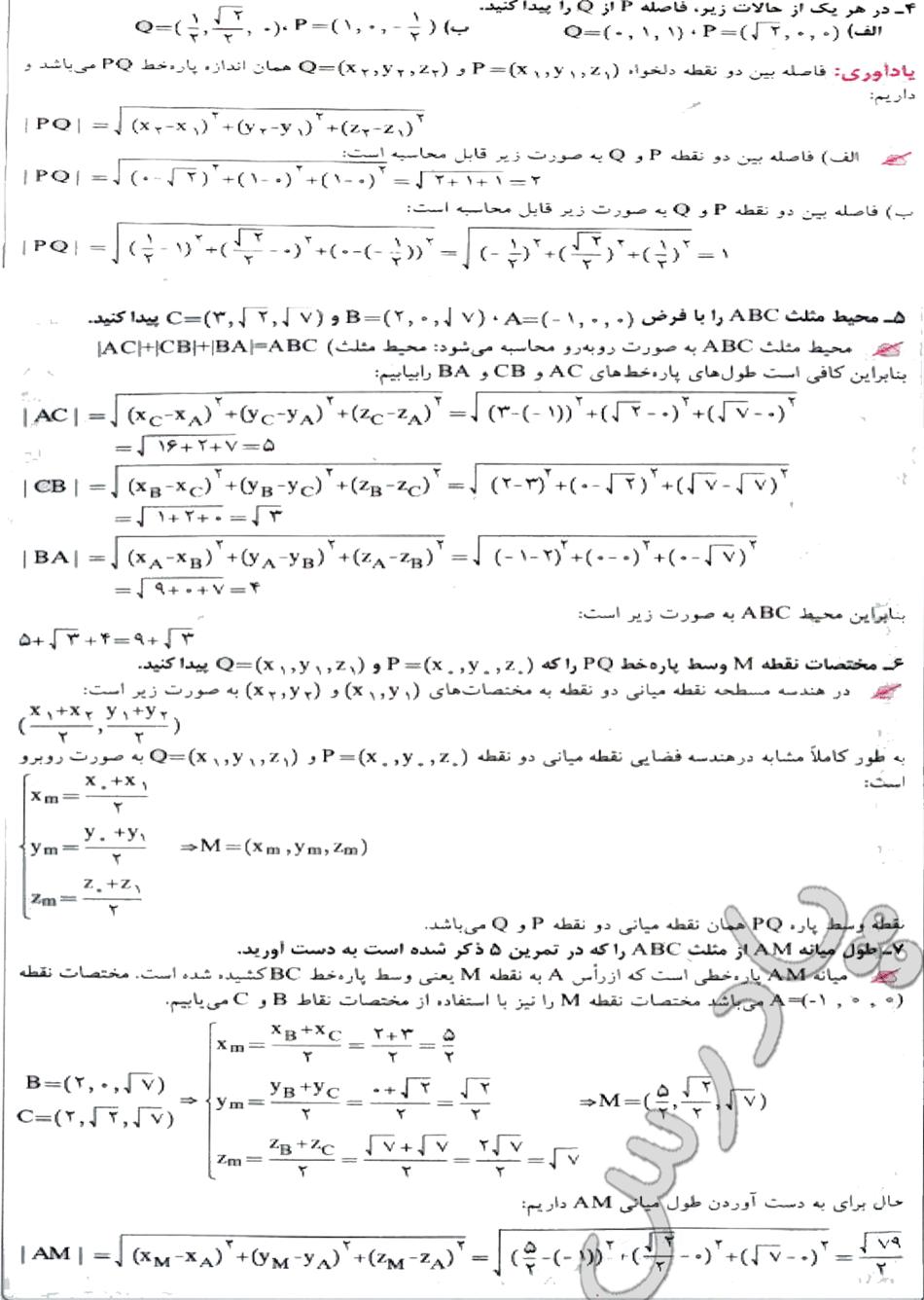 حل تمرین 4تا7 صفحه 13 فصل اول هندسه تحلیلی پیش دانشگاهی