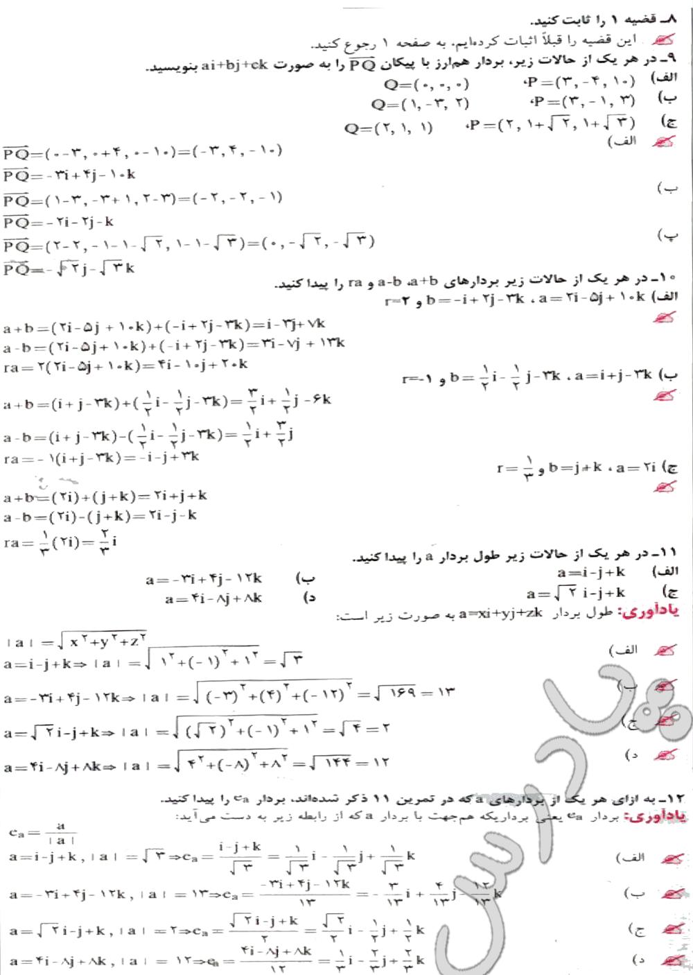 حل تمرین 8 تا 12 صفحه 13 فصل اول هندسه تحلیلی پیش دانشگاهی