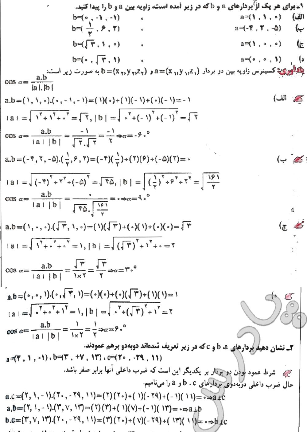 حل تمرین 1و2 صفحه  23  فصل اول هندسه تحلیلی پیش دانشگاهی