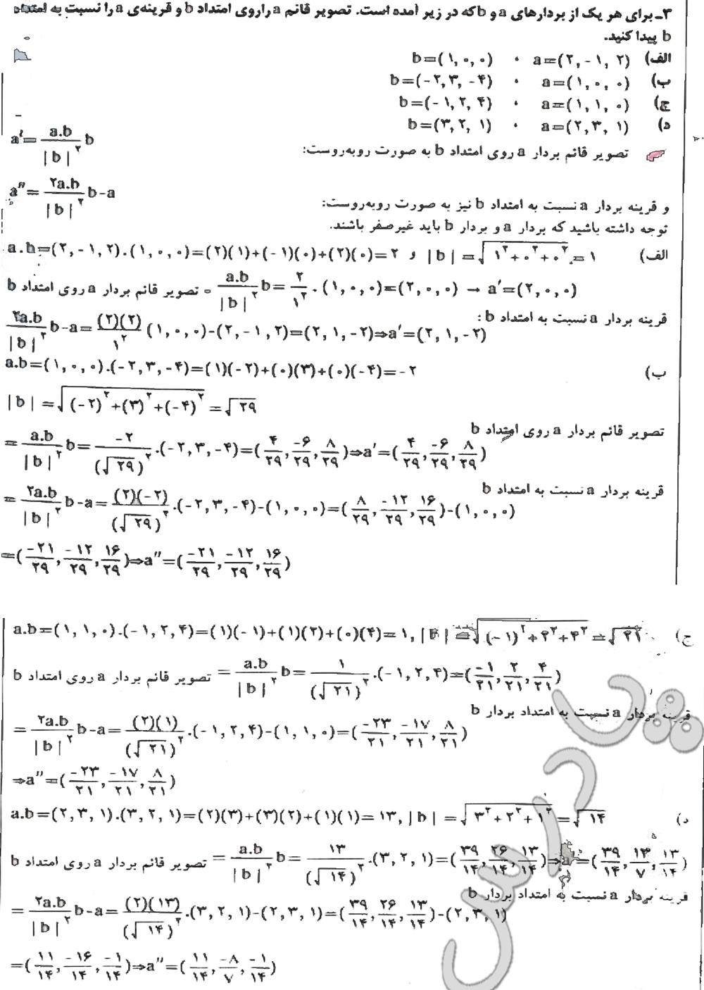حل تمرین 3 صفحه 23 فصل اول هندسه تحلیلی پیش دانشگاهی