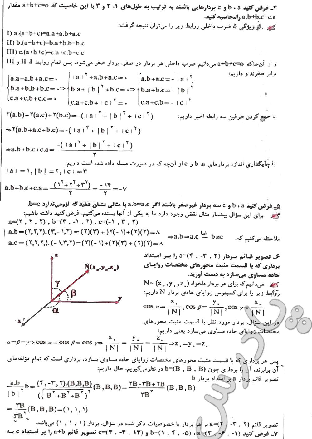 حل تمرین 4 تا 6 صفحه 23 فصل اول هندسه تحلیلی پیش دانشگاهی
