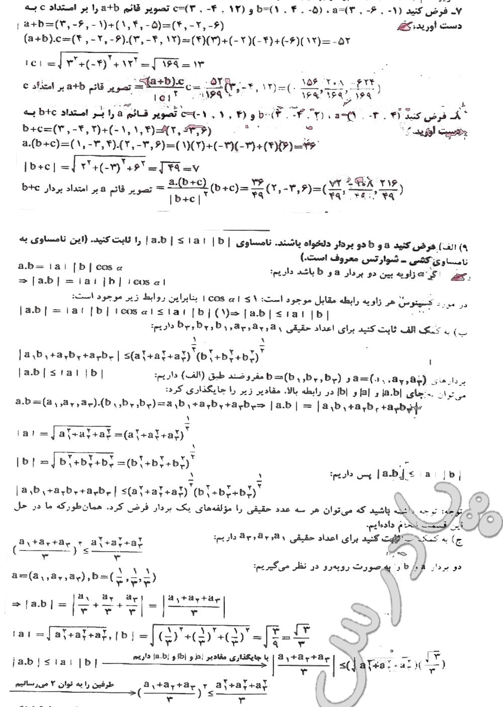 حل تمرین 7تا9  صفحه 23 فصل اول هندسه تحلیلی پیش دانشگاهی