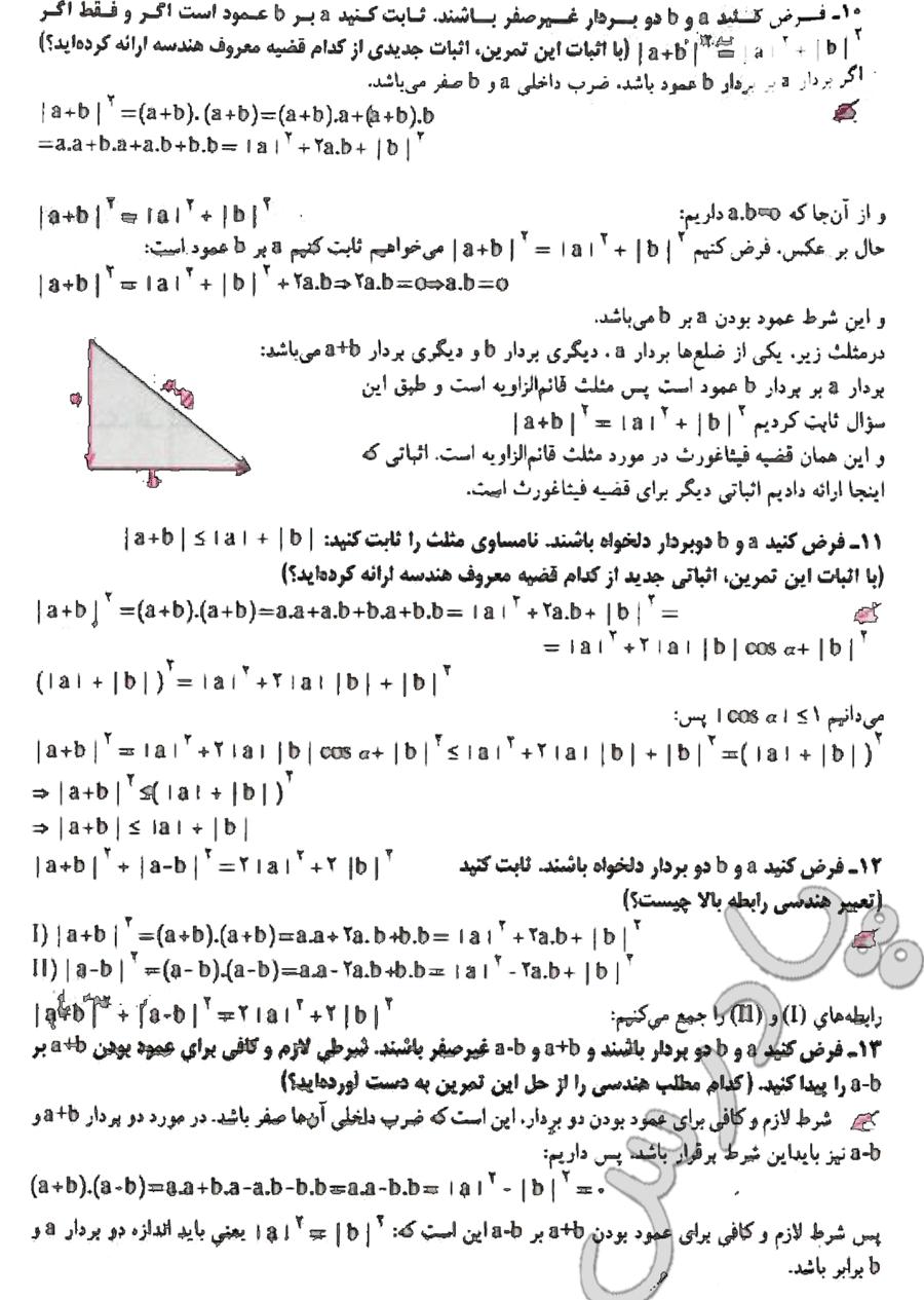 حل تمرین 10 تا 13 صفحه 23 فصل اول هندسه تحلیلی پیش دانشگاهی