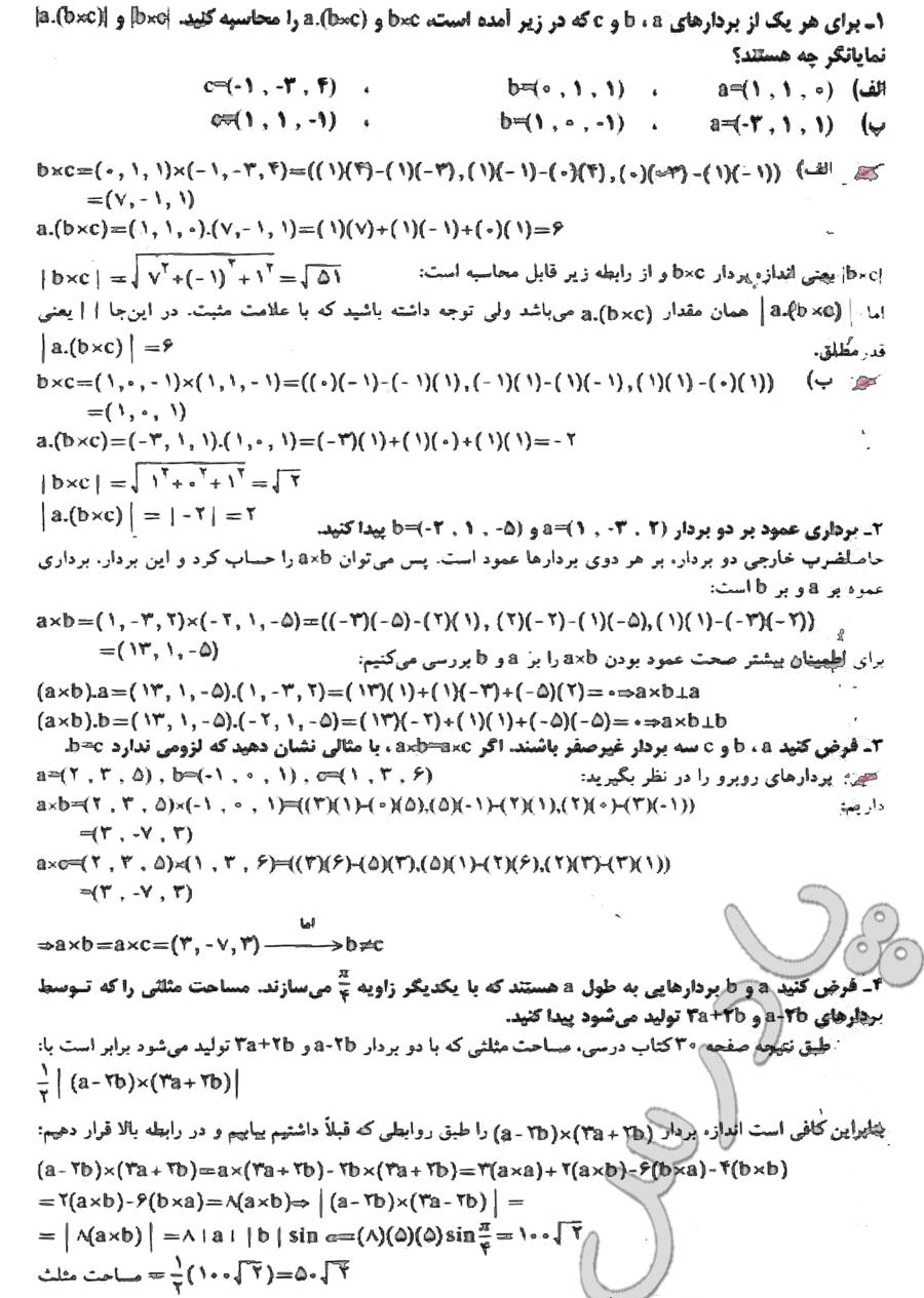حل تمرین 1 تا 4 صفحه 32 فصل اول هندسه تحلیلی پیش دانشگاهی