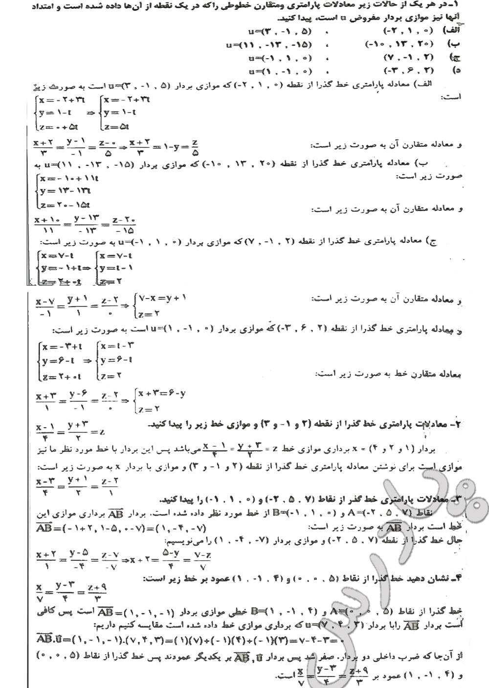 حل تمرین 1 تا 4 صفحه 41 فصل دوم هندسه تحلیلی پیش دانشگاهی