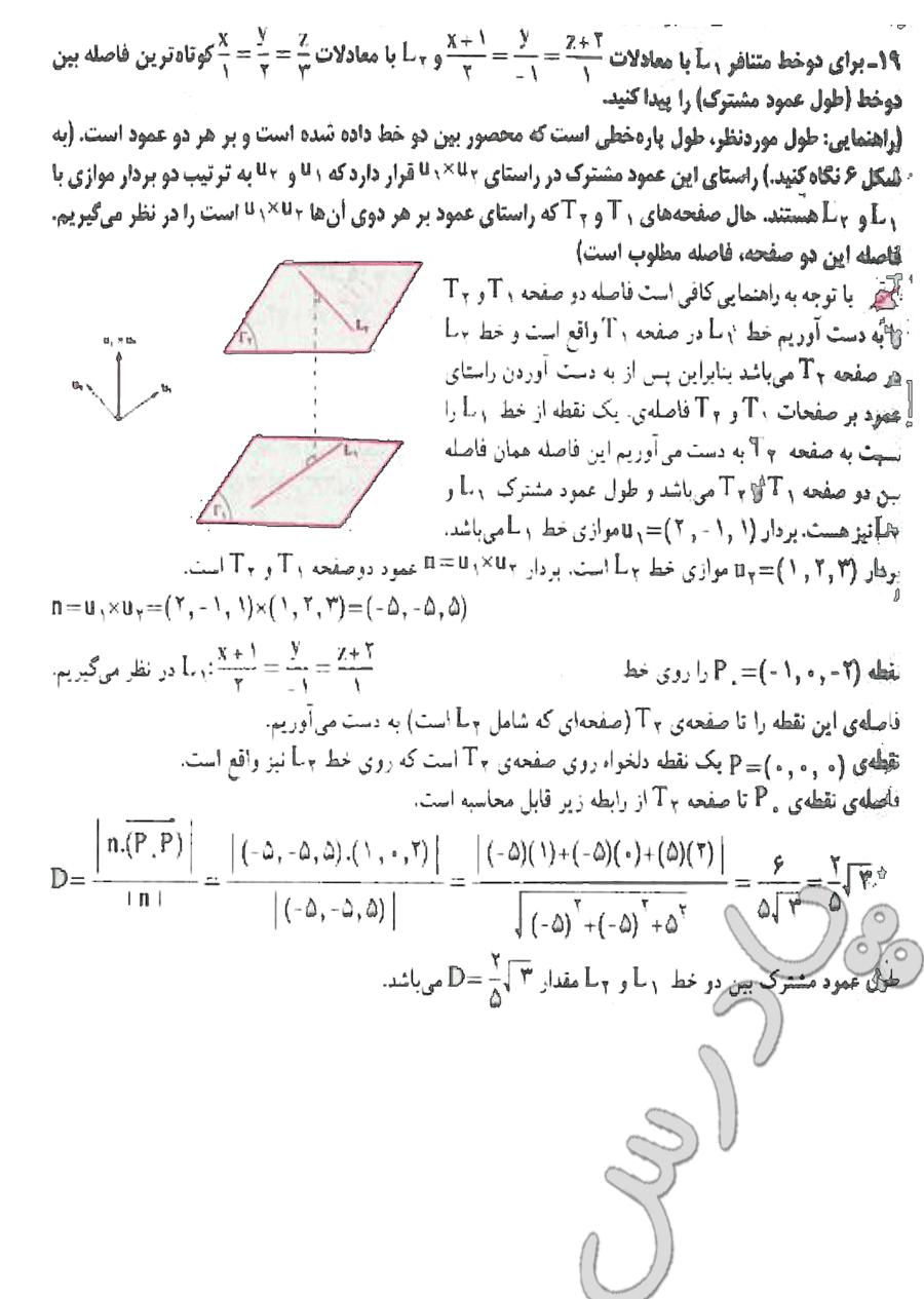 حل تمرین 19 صفحه 47 فصل دوم هندسه تحلیلی پیش دانشگاهی