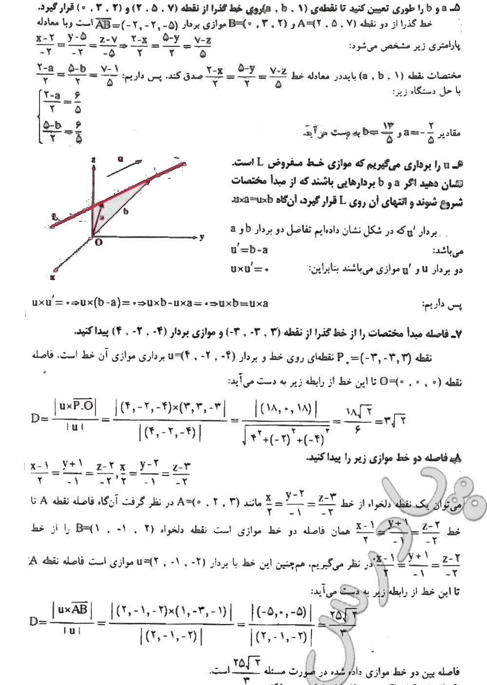 حل تمرین 5تا8 صفحه 41 فصل دوم هندسه تحلیلی پیش دانشگاهی