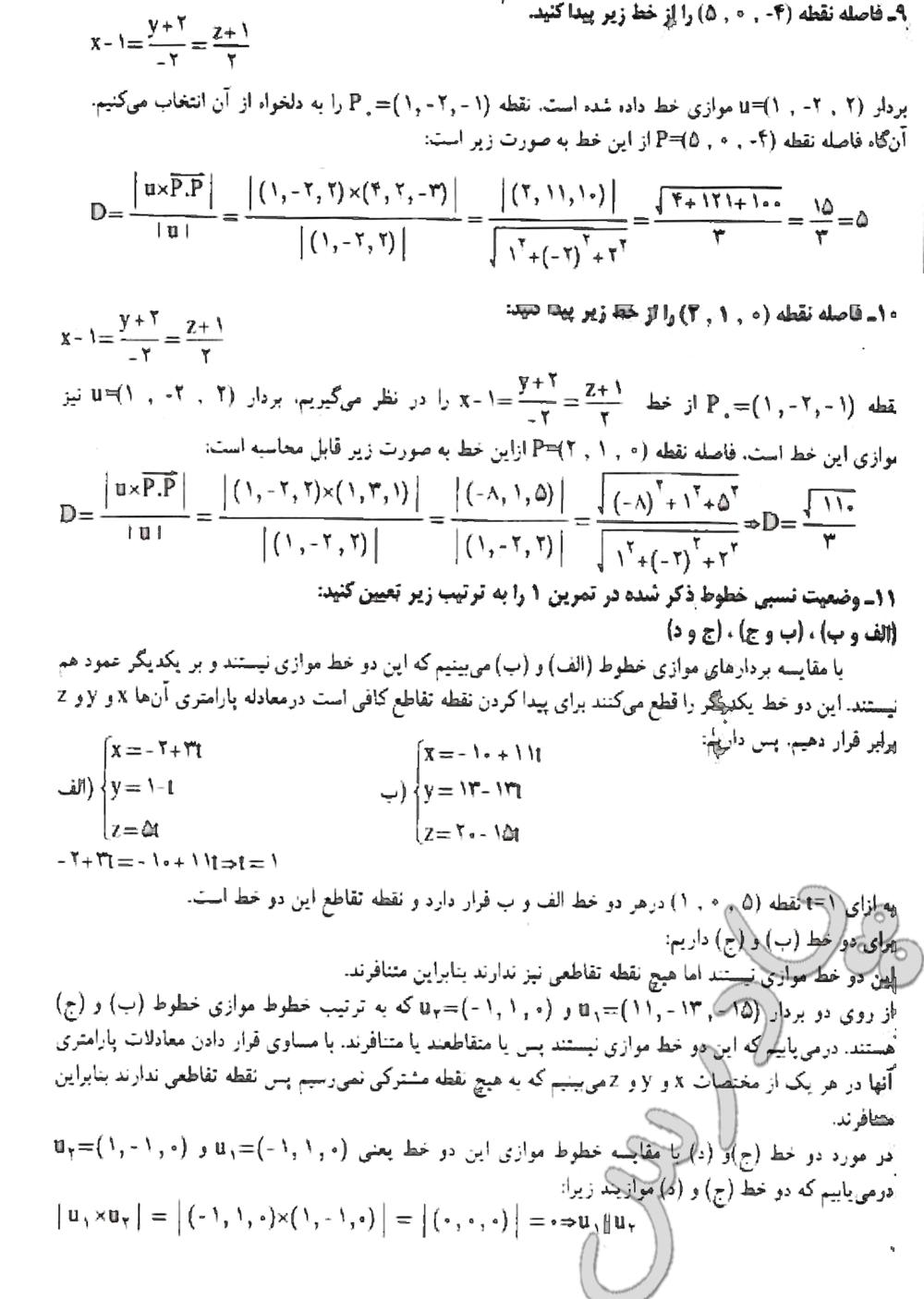 حل تمرین 9 تا 11 صفحه 41 فصل دوم هندسه تحلیلی پیش دانشگاهی