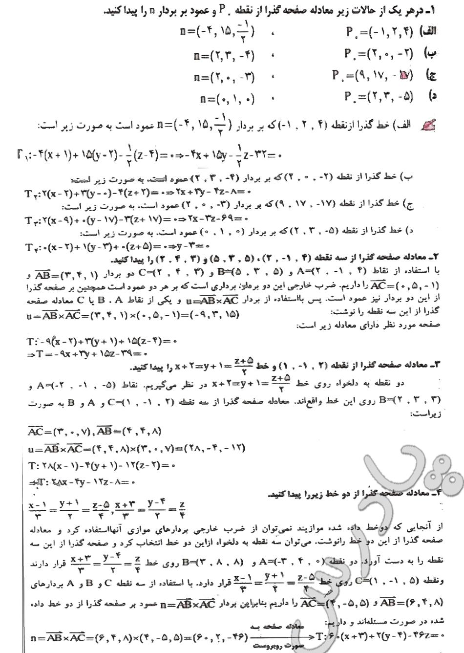 حل تمرین 1 تا 4 صفحه 47 فصل دوم هندسه تحلیلی پیش دانشگاهی