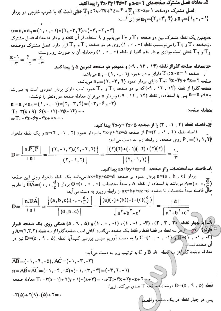 حل تمرین 5 تا 9 صفحه 47 فصل دوم هندسه تحلیلی پیش دانشگاهی