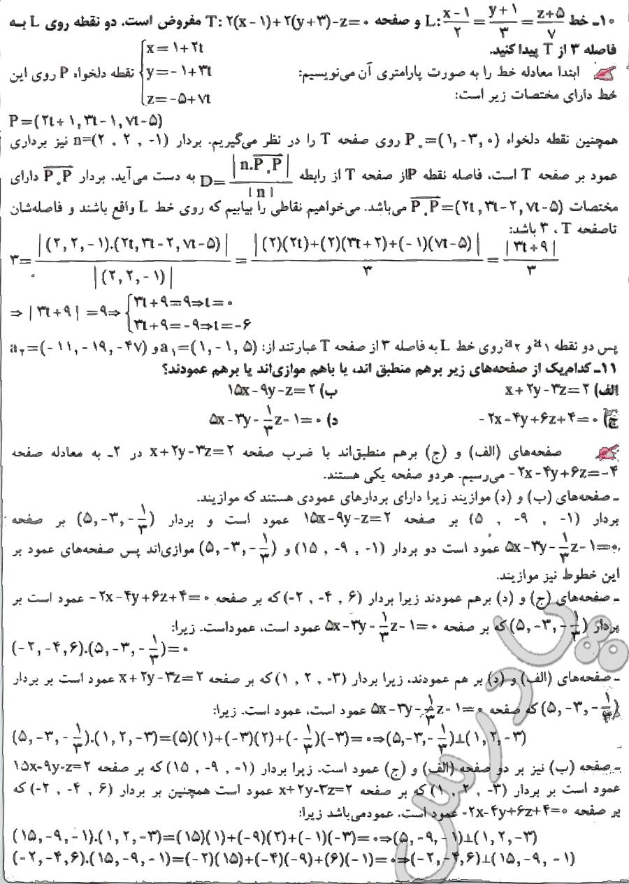 حل تمرین 10و11 صفحه 47 فصل دوم هندسه تحلیلی پیش دانشگاهی