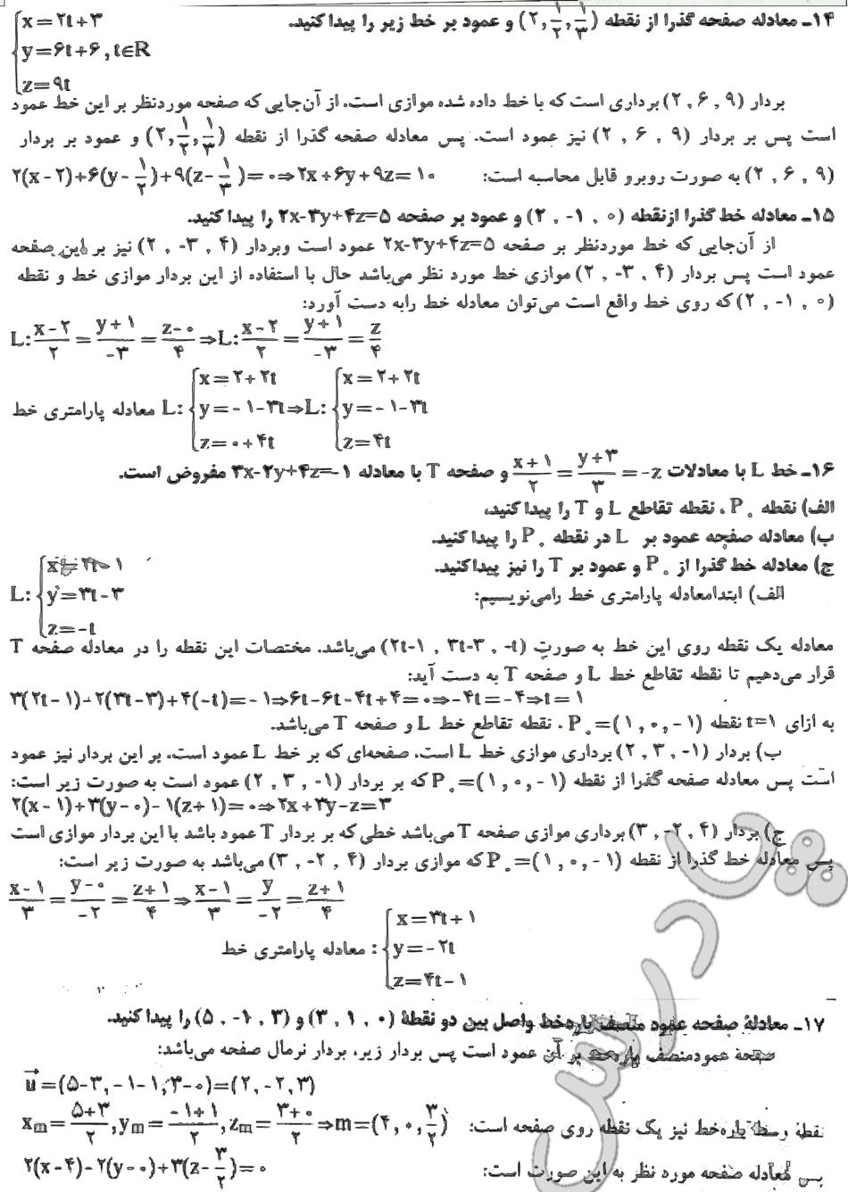 حل تمرین 14 تا 17 صفحه 47 فصل دوم هندسه تحلیلی پیش دانشگاهی