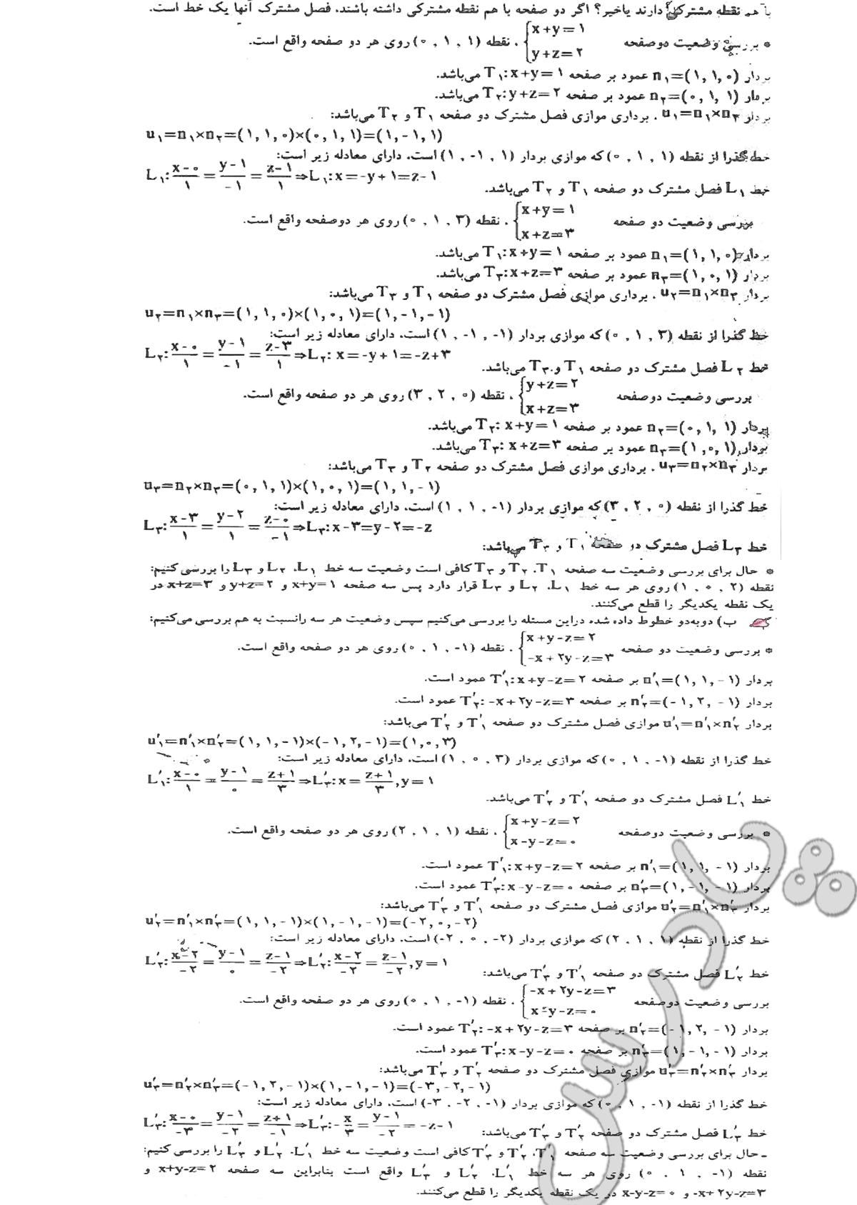 حل تمرین 18 صفحه 47 فصل دوم هندسه تحلیلی پیش دانشگاهی