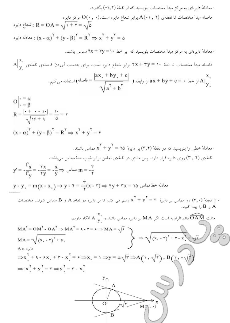 ادامه حل تمرین صفحه 54 هندسه تحلیلی پیش دانشگاهی