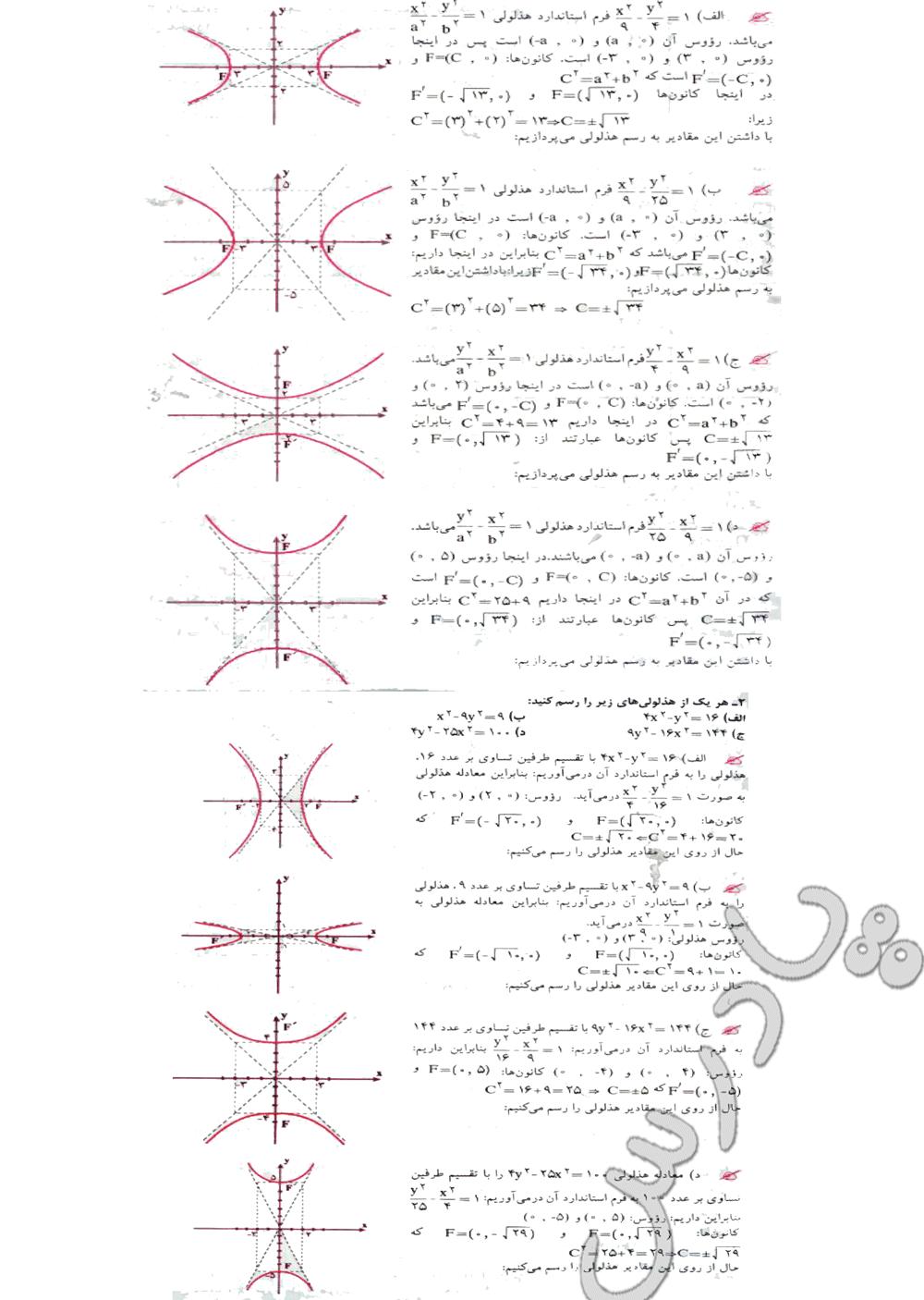 حل تمرین صفحه 76 هندسه تحلیلی پیش دانشگاهی