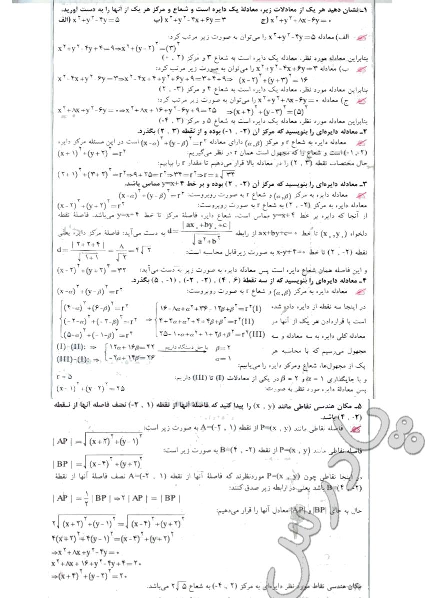 حل تمرین صفحه 82 هندسه تحلیلی پیش دانشگاهی