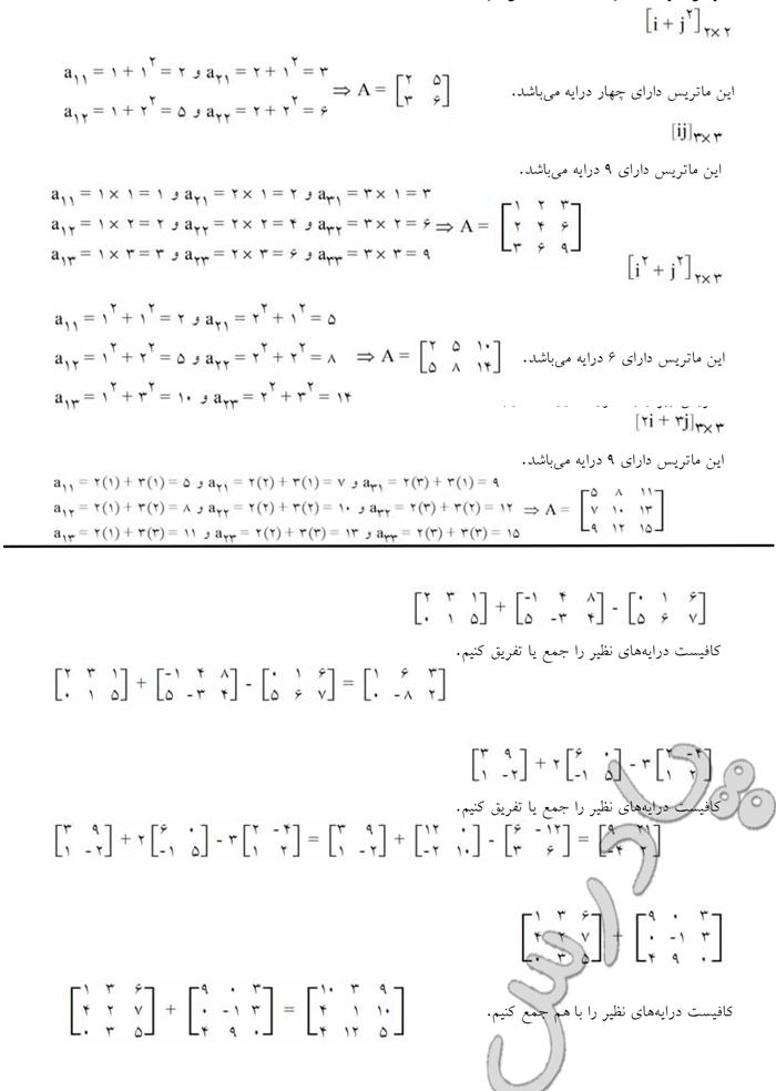 حل تمرین1و2 صفحه 110 هندسه تحلیلی پیش دانشگاهی