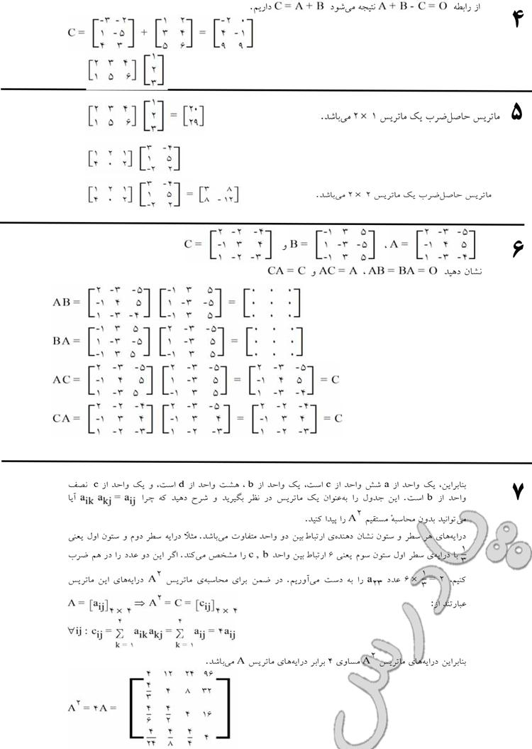حل تمرین 4تا7 صفحه 111 هندسه تحلیلی پیش دانشگاهی