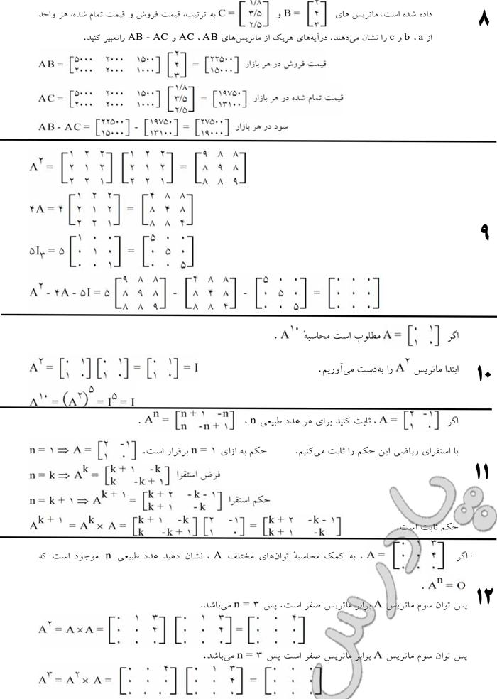 حل تمرین 8تا12 صفحه 111 هندسه تحلیلی پیش دانشگاهی