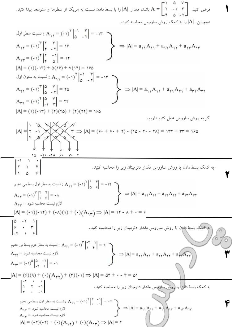 حل تمرین 1و2 صفحه 126  هندسه تحلیلی پیش دانشگاهی