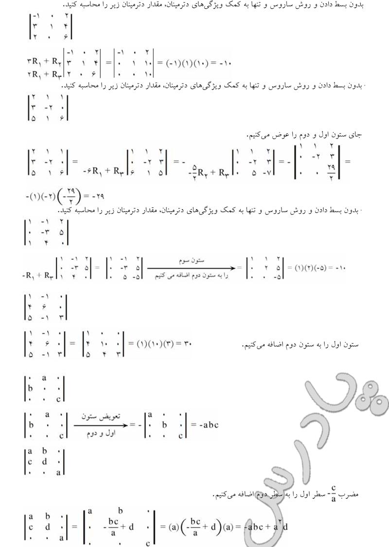 حل تمرین 4 صفحه 126 هندسه تحلیلی پیش دانشگاهی