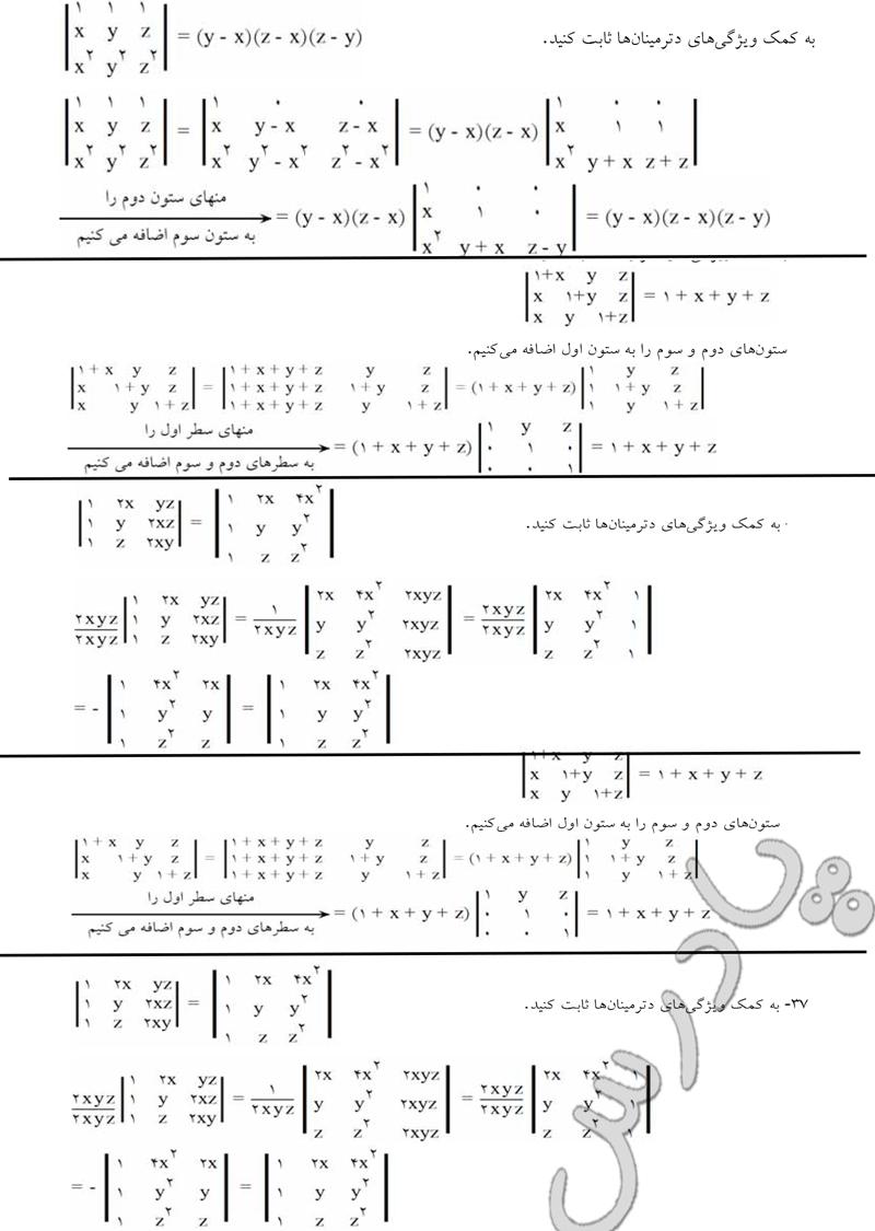 حل تمرین 5 صفحه 126 هندسه تحلیلی پیش دانشگاهی